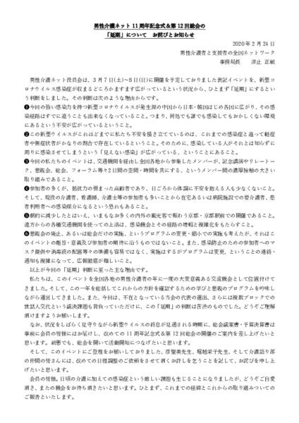 男性介護トップニュース